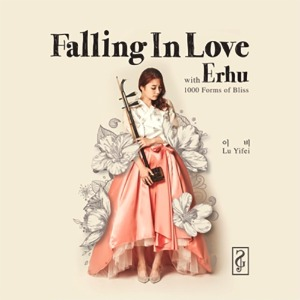 [중고] 이 비 (Lu Yifei) / Falling in Love with Erhu (Digipak)